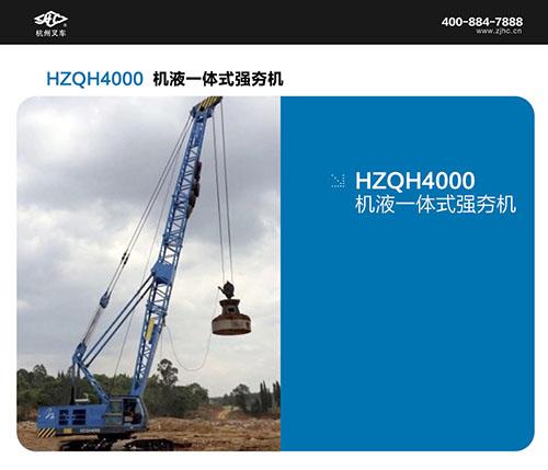 HZQH4000机液一体式强夯机