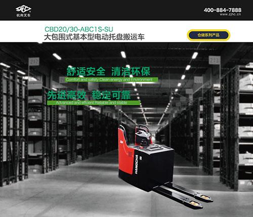 大包围式基本型电动托盘搬运车