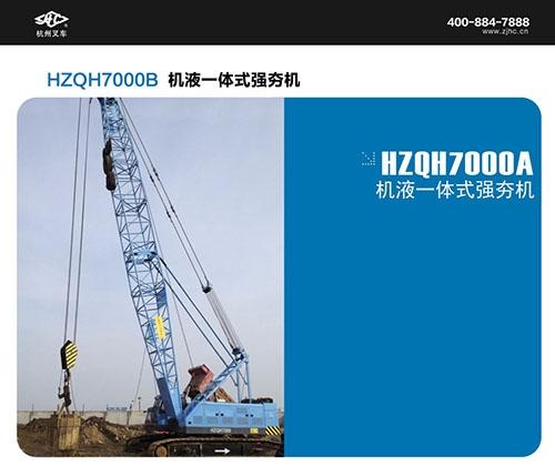 HZQH7000B机液一体式强夯机