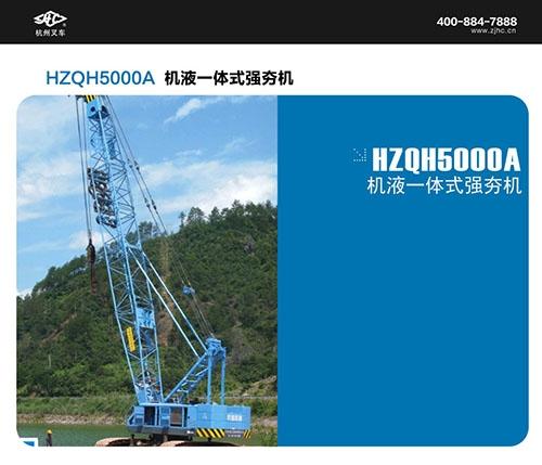 HZQH5000A机液一体式强夯机