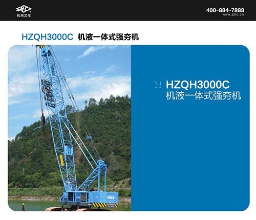 HZQH3000C机液一体式强夯机