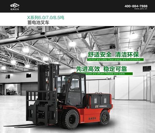 X系列6-8.5吨蓄电池叉车