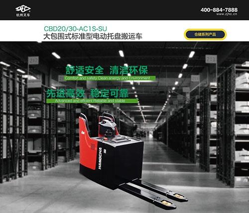 大包围式标准型电动托盘搬运车